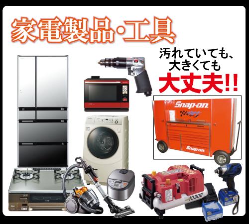 HP家電製品